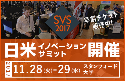 Silicon Valley - New Japan Summit 2017 Silicon Vallley